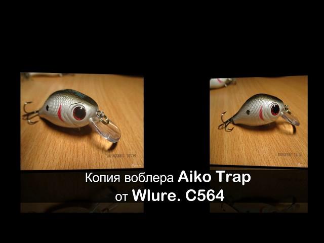 Копия воблера Aiko Trap от Wlure  С564 (подводная съемка)