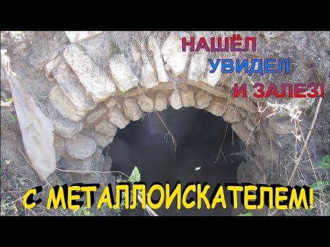 Нашли старинные погреба в заброшенной деревне! А Там... Кладоискатели - Украина! (Коп - 2017)