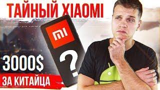 Секретный смартфон Xiaomi 😲 3000$ за КИТАЙЦА 🔥 Samsung СДАЛИСЬ!