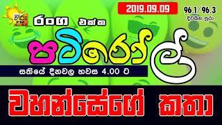 pati-roll-09-09-2019