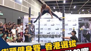 i-Cable 2018  香港街頭健身錦標賽