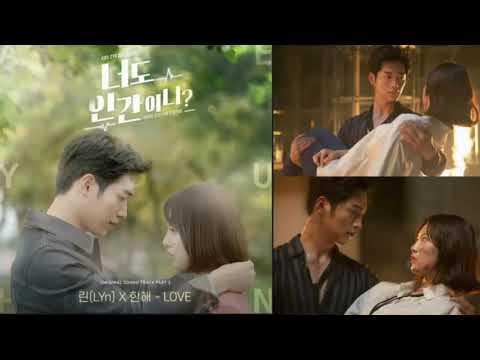 린 (LYn) & 한해 - Love ☆10번 반복 듣기☆ / 너도 인간이니? OST Part 2