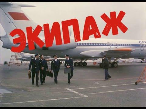 Экипаж (1979) Любительский трейлер.