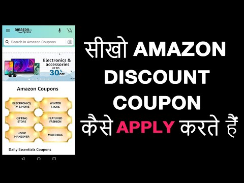 Amazon offers: How to apply amazon discount coupon | Get Amazon Discount Coupon | BY GAGTECH