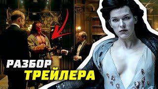 Первый трейлер Хеллбой 2019 - разбор | Кровавая королева | Hellboy 3 | Теории | Dark Horse