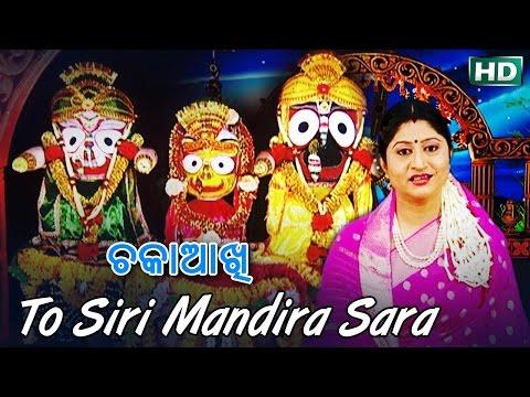 TO SIRI MANDIRA SARA | Album-Chakaa Aakhi | Namita Agrawal | Sarthak Music
