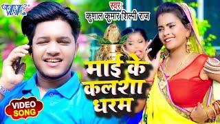 #Kunal Kumar, Shilpi Raj I माई के कलशा धरम #Video_Song_2020 I Mai Ke Kalsha Dharam I Bhakti Song