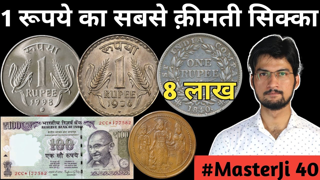 Old Coins Value   Most valuable 1 Rs coin Price ₹8 Lakh   VALUE OF 100 RUPEES STAR NOTE #MasterJi 40