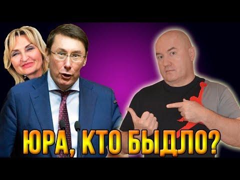 Генпрокурор Луценко в