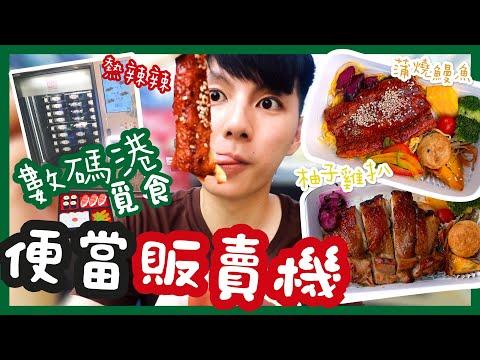 【胡遊香港】入數碼港食便當?自動便當售賣機!好食柚子厚切雞扒!$39素食餐~隱世數碼港海濱長廊