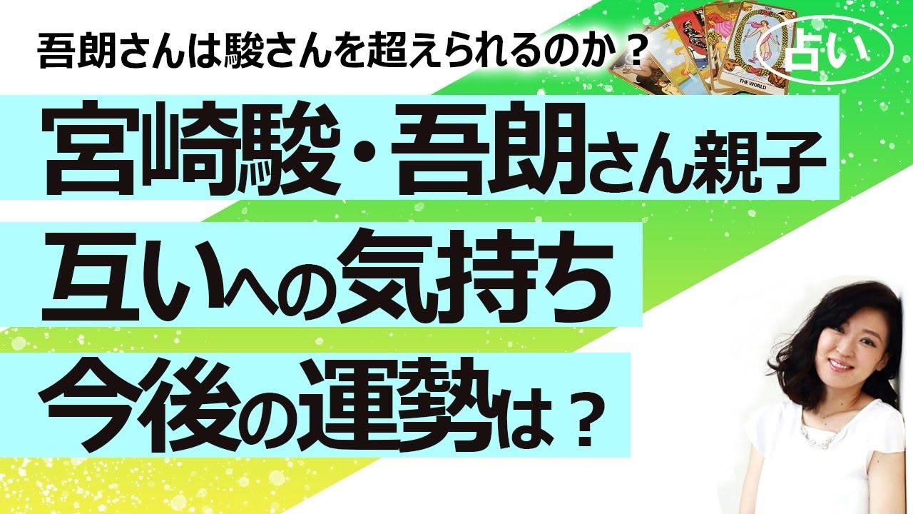 【占い】スタジオジブリ 宮崎駿さん宮崎吾朗さん親子を占う! お互いに対する気持ち! 駿さん今後の大ヒットは? 吾朗さんは駿氏を超える日が来るのか、手描きはもうやらないのか? (2021/5/2撮影)