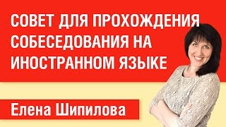 Практический совет для прохождения собеседования на иностранном языке. Елена Шипилова