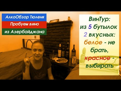 Вино в Азербайджане: белое - не брать, красное - искать