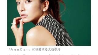 大石参月が「AneCan」へ移籍 月刊誌「ViVi」(講談社)の専属...