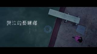 ⚠ 恐怖!慎入 ⚠【哭泣的女人】4/17(三) 她要你的孩子