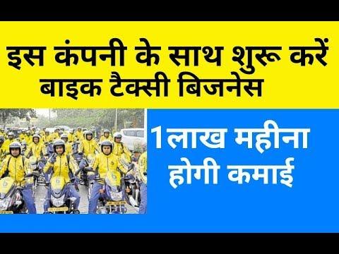सरकार भी दे रही है मदद | how to start a bike taxi business in india