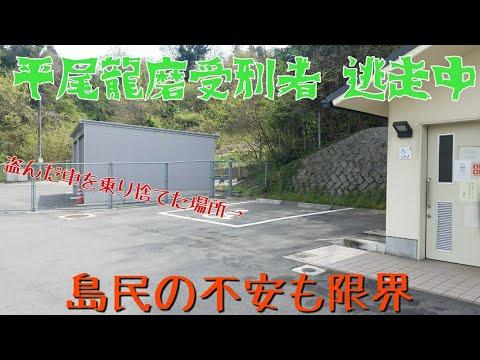 松山刑務所から平尾龍磨受刑者が逃走中
