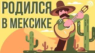 Что, если ты родился в Мексике
