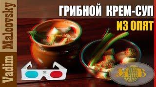 3D stereo red-cyan Рецепт Грибной крем-суп или суп-пюре из грибов со сливочным сыром..
