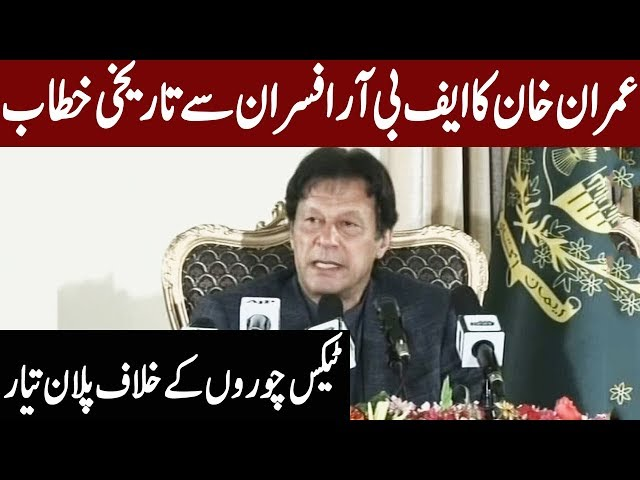 PM Imran Khan addresses FBR's officers in Islamabad | 13 November 2019 | Express News