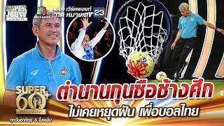 โค้ชหรั่ง ตำนานกุนซือช้างศึก ไม่เคยหยุดฝัน เพื่อบอลไทย   SUPER 60+