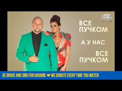 Потап и Настя - Все пучком (Audio)