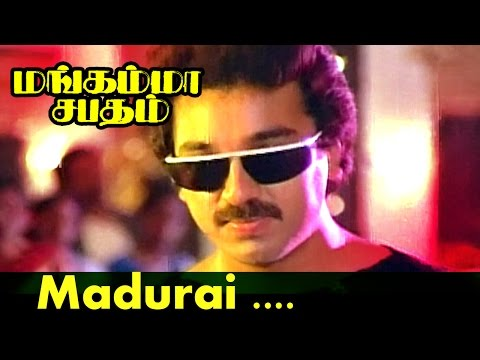 Madurai... | Tamil Super Hit Movie | Mangamma Sapatham | Video Song