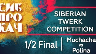 Sibprokach 2017 - Twerk Competition 1/2 final - Muchacha vs Polina