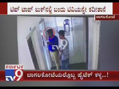 LED TV Looted From Lodges In Guise of Customer at Bagalkot