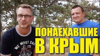 МАССОВОЕ ПЕРЕСЕЛЕНИЕ В КРЫМ. Кто, зачем и почему переезжает в Крым на ПМЖ. Интервью с переселенцем