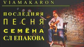 Viamakaron - Последняя песня Семёна Слепакова (live)