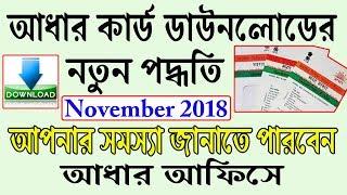 How to download eaadhar card new process november 2018 | aadhaar download online