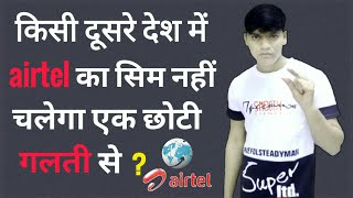 Airtel Sim Card Small Mistake Other Country Not Working | How Does Airtel'S SIM Card Run Any Other?