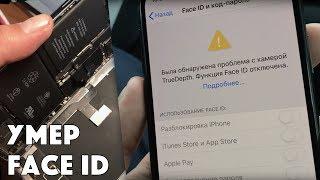 не работает Face ID стандарная проблема - ПЛОХАЯ ВЛАГОЗАЩИТА В iPhone X
