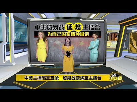 八点最热报 25/05/2019 中美贸易战延烧至主播台  里根vs刘欣