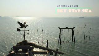 [전라도 언택트 여행지] 목포ㆍ무안 풍경명소 하늘별바다…