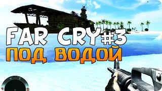Far Cry 1 на Русском | #3 | Нашли фото Девушки!