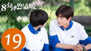 【ENG SUB】《Just an Encore》EP19——Starring: Chen Xun, Ding Yu Xi, Jiang Zhuo Jun