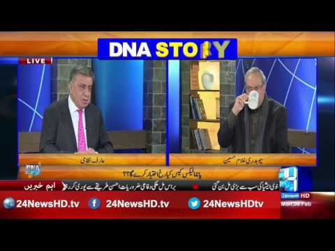 Nawaz Family Giving advice to Nawaz Sharif to give resign says Ch Ghulam Hussain