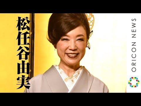 松任谷由実、歌への熱い想い「私が死んでも歌だけ残っていくことが理想」 『第66回菊池寛賞』贈呈式