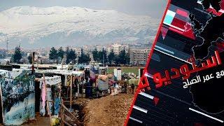 لبنان.. ملف اللجوء السوري في دائرة الحسم