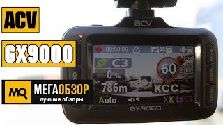 видео Видеорегистратор ACV. Регистратор АСВ купить в Москве