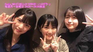 Radio NEO「HELLO! DRIVE! -ハロドラ-」 出演:道重さゆみ・笠原桃奈(ア...
