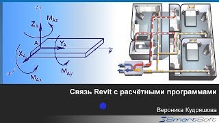 Revit & Расчёты