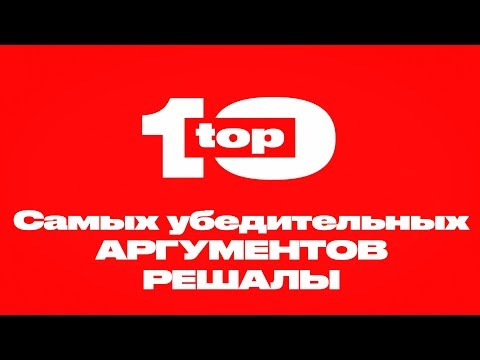 Решала | Шоу ТОП - 10 ЧЕ!