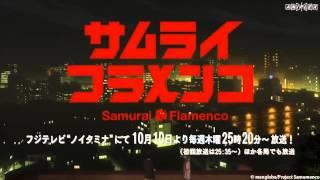 Samurai Flamenco PV 01 2013/10~ On Air Thanks For Watching!
