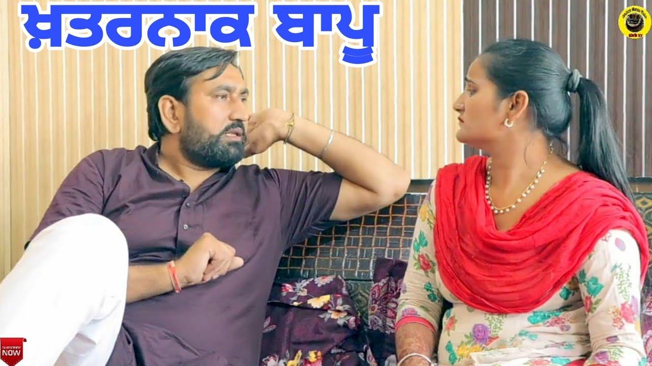 Download ਖ਼ਤਰਨਾਕ ਬਾਪੂ। Khatrnak Bapu। New latest punjabi comedy movie 2021।Dhillon mansa wala