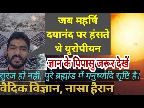 Life On Sun : Nasa vs Ancient Hindu Science | Thanks Bharat