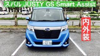 スバル ジャスティ GS スマートアシスト 内外装紹介【車載動画#41】