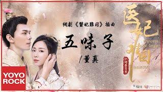 董真《五味子》【電視劇醫妃難囚插曲 Princess at Large OST】官方動態歌詞MV (無損高音質)